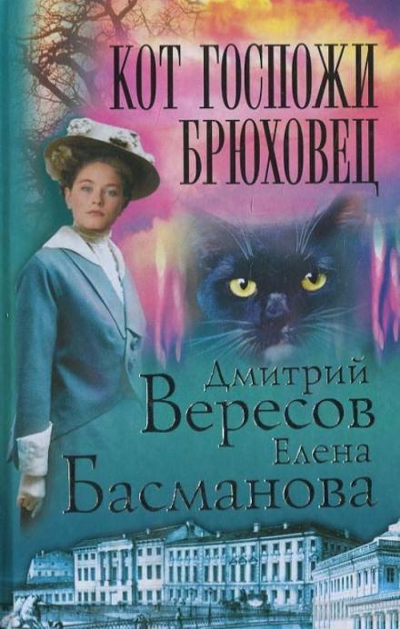 Скачать аудиокнигу Кот госпожи Брюховец