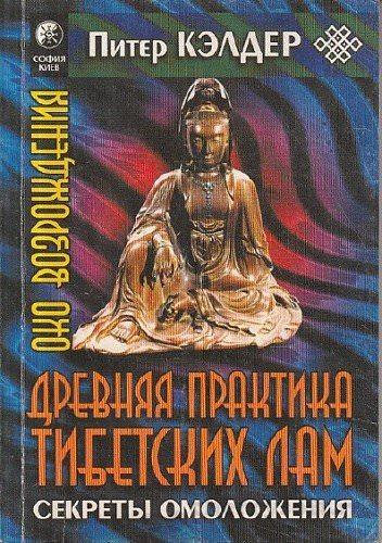 Скачать аудиокнигу Око возрождения. Древняя практика тибетских лам