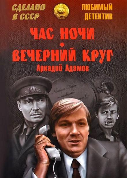 Вечерний круг - Аркадий Адамов