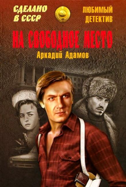 На свободное место - Аркадий Адамов