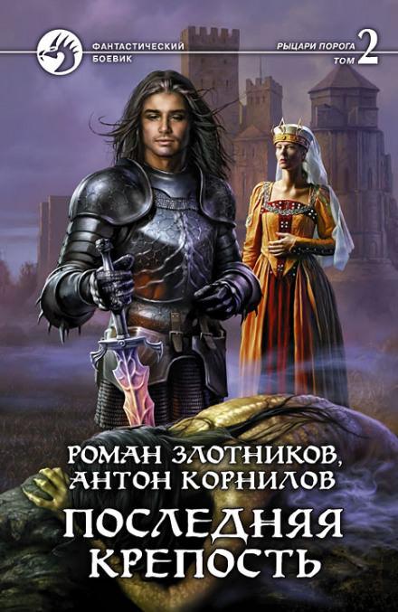 Последняя крепость. Том 2 - Роман Злотников, Антон Корнилов