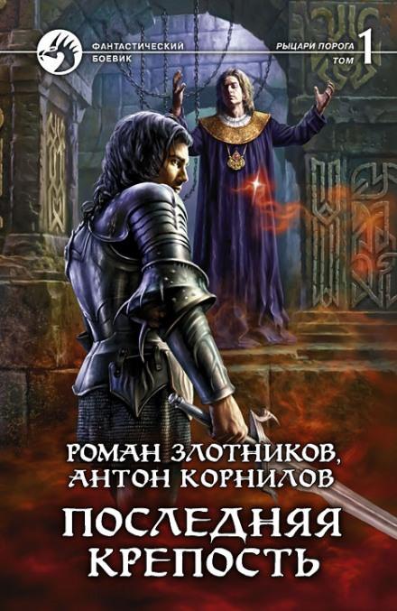 Последняя крепость. Том 1 - Роман Злотников, Антон Корнилов