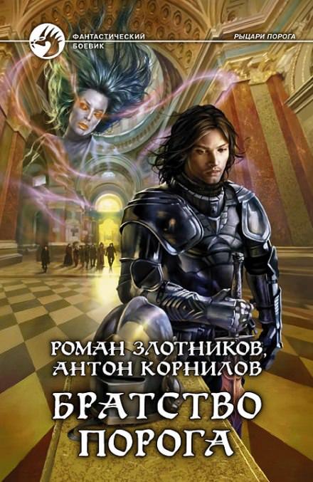 Братство порога - Роман Злотников, Антон Корнилов