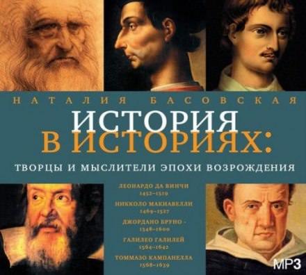 Творцы и мыслители эпохи Возрождения - Наталия Басовская