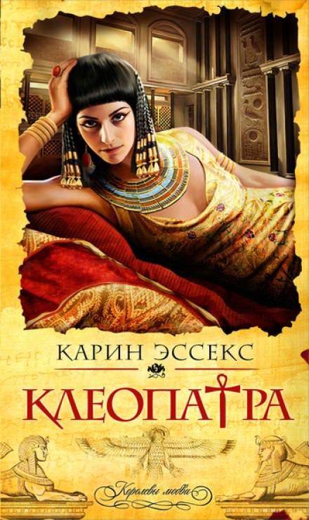 Скачать аудиокнигу Клеопатра