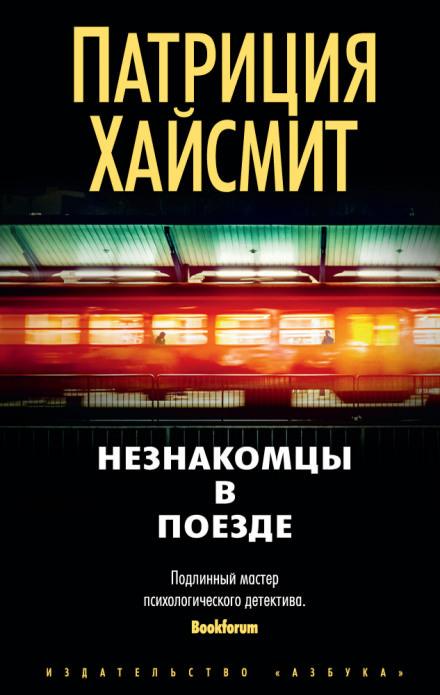 Скачать аудиокнигу Встреча в поезде