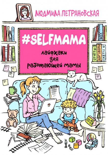 Скачать аудиокнигу #Selfmama. Лайфхаки для работающей мамы