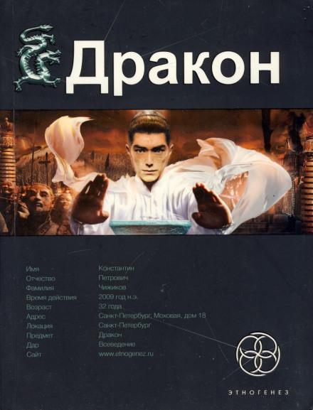 Наследники Жёлтого императора - Игорь Алимов