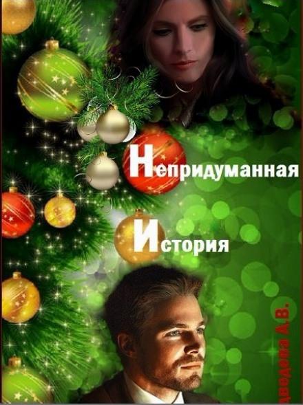 Непридуманная история - Алёна Медведева