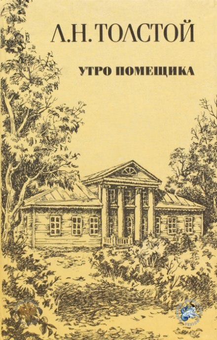 Утро помещика - Лев Толстой
