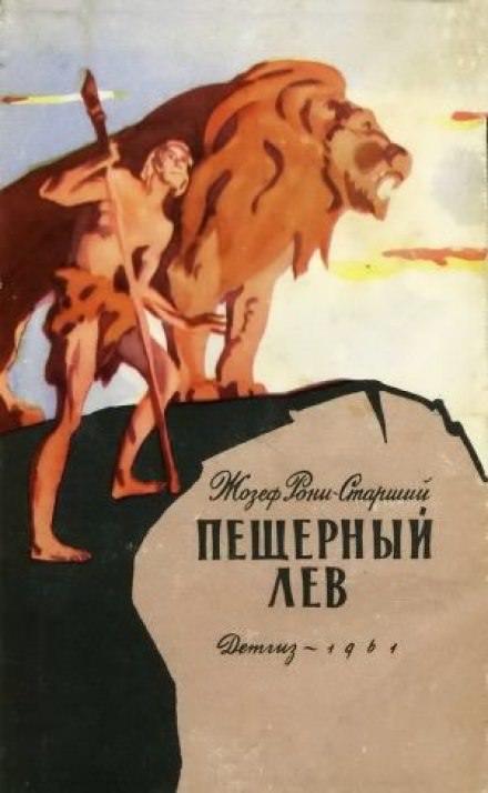 Скачать аудиокнигу Пещерный лев