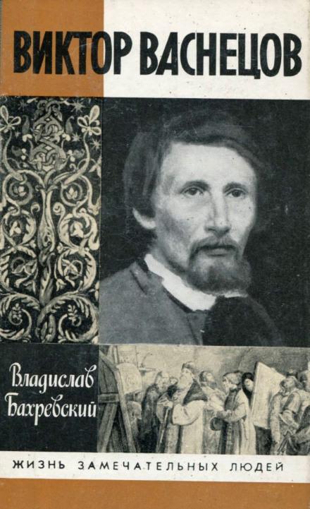 Виктор Васнецов - Владислав Бахревский