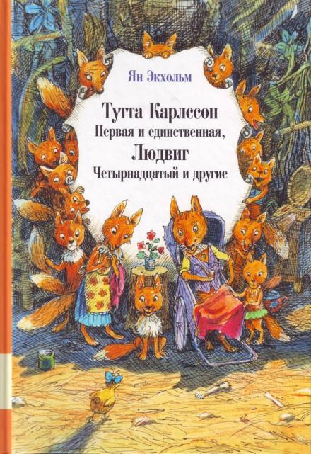 Скачать аудиокнигу Тутта Карлссон Первая и единственная, Людвиг Четырнадцатый и другие