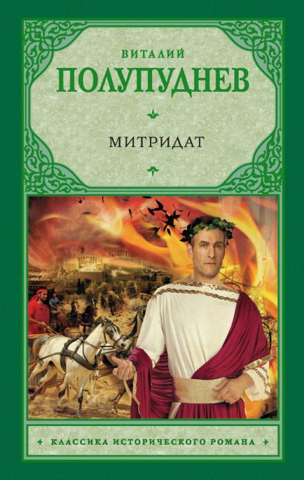 Митридат - Виталий Полупуднев