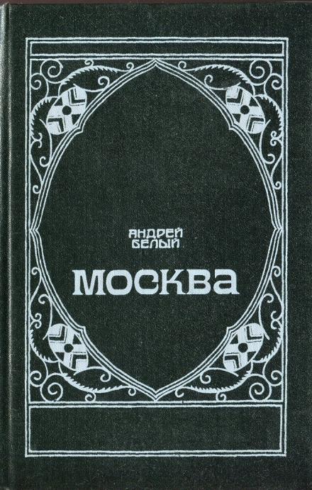 Скачать аудиокнигу Москва