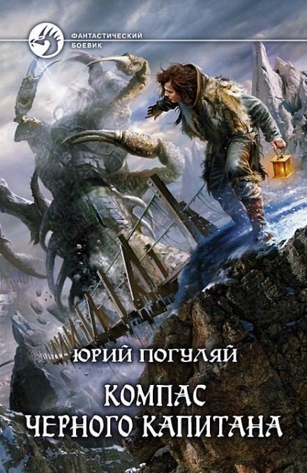 Компас черного капитана - Юрий Погуляй