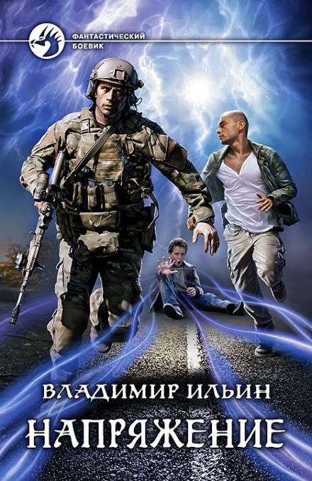 Напряжение - Владимир Ильин