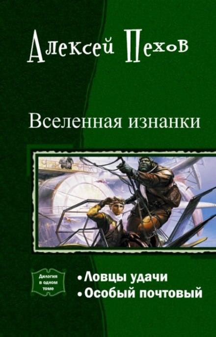 Особый почтовый - Алексей Пехов