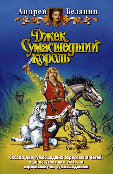 Аудиокнига Джек Сумасшедший король