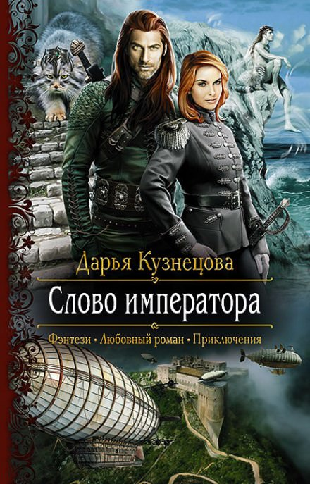 Слово Императора - Дарья Кузнецова