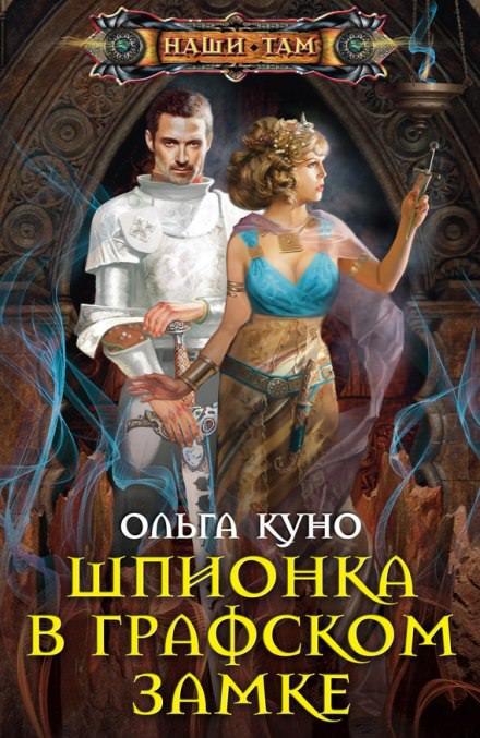 Шпионка в графском замке - Ольга Куно