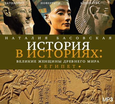 Скачать аудиокнигу Великие женщины древнего мира. ЕГИПЕТ