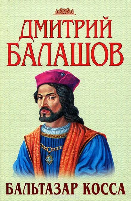 Бальтазар Косса - Дмитрий Балашов