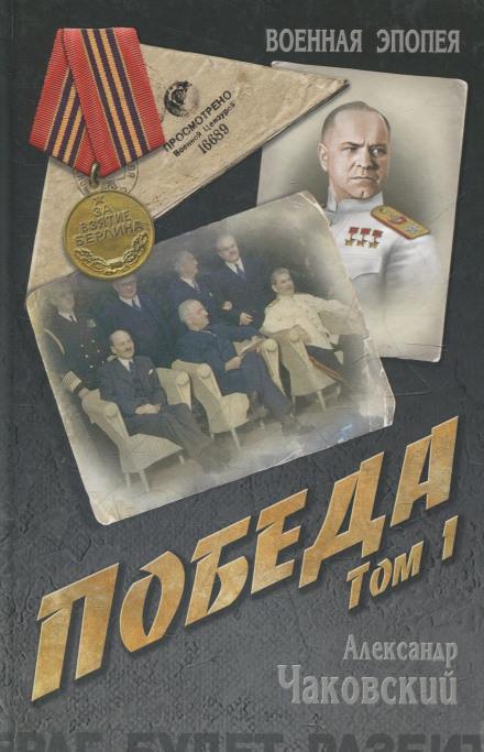 Победа. Книга первая - Александр Чаковский
