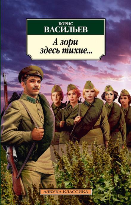 А зори здесь тихие - Борис Васильев