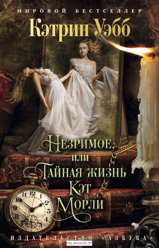 Незримое, или Тайная жизнь Кэт Морли - Кэтрин Уэбб