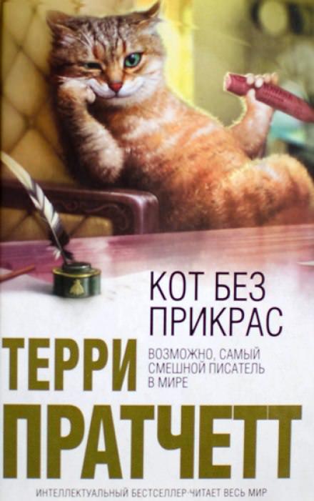 Кот без дураков - Терри Пратчетт