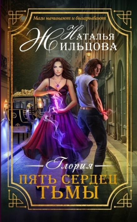 Пять сердец тьмы - Наталья Жильцова