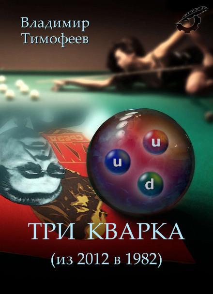 Три кварка (из 2012-го в 1982-й) - Владимир Тимофеев