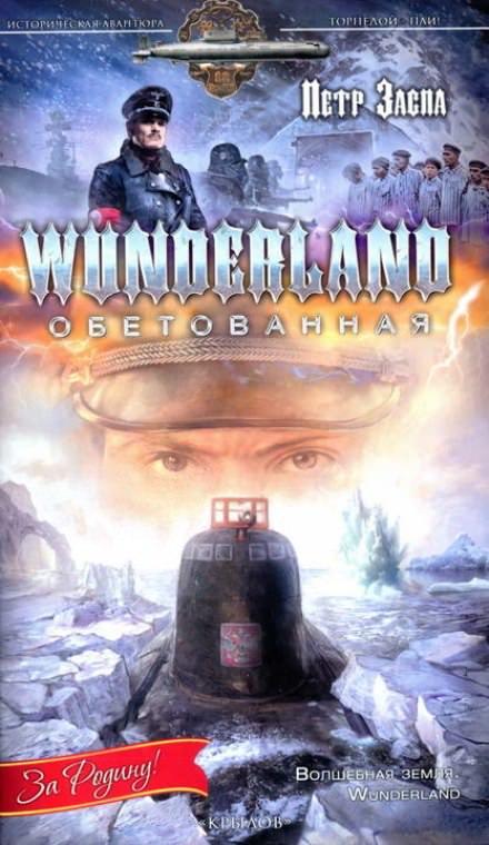 Wunderland обетованная - Петр Заспа