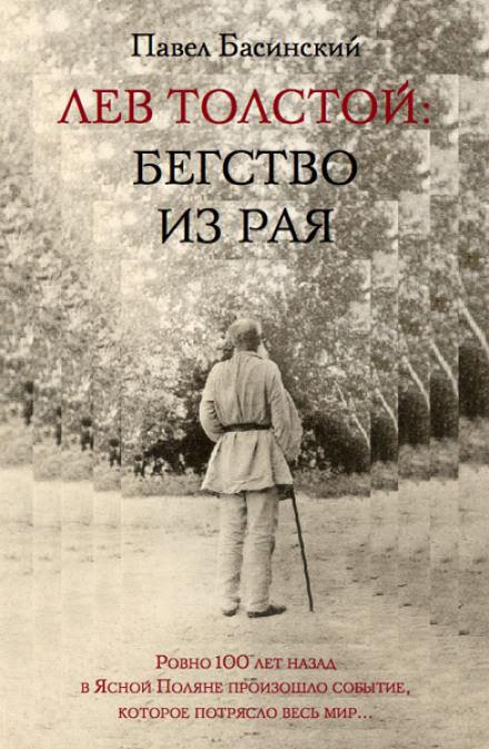 Скачать аудиокнигу Лев Толстой: Бегство из рая
