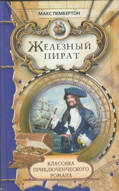 Скачать аудиокнигу Железный пират