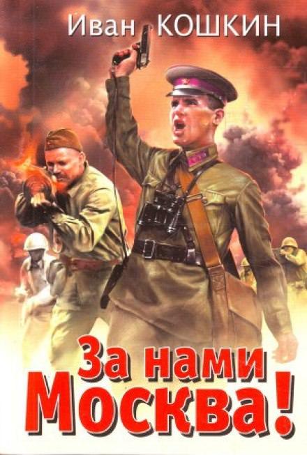 Скачать аудиокнигу За нами Москва!