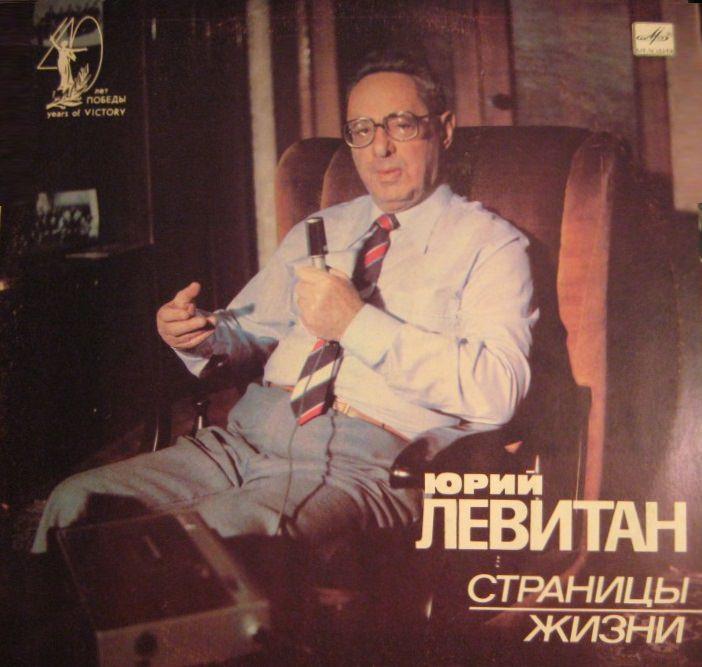 Скачать аудиокнигу Юрий Левитан. Страницы жизни