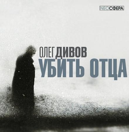 Убить отца - Олег Дивов