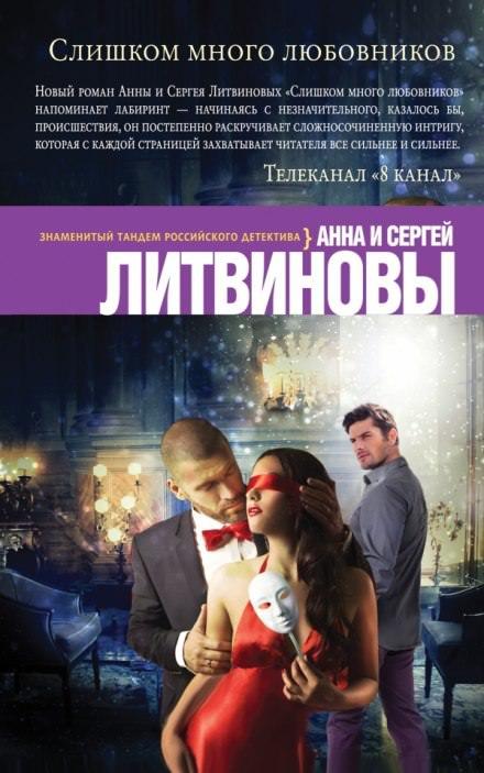 Слишком много любовников - Анна Литвинова, Сергей Литвинов