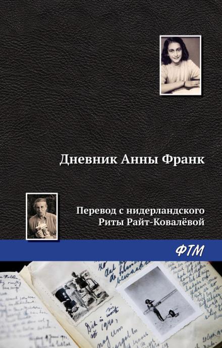 Скачать аудиокнигу Дневник Анны Франк