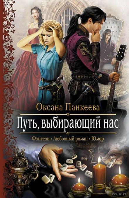 Путь, выбирающий нас - Оксана Панкеева