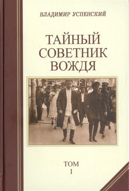 Тайный советник вождя - Владимир Успенский