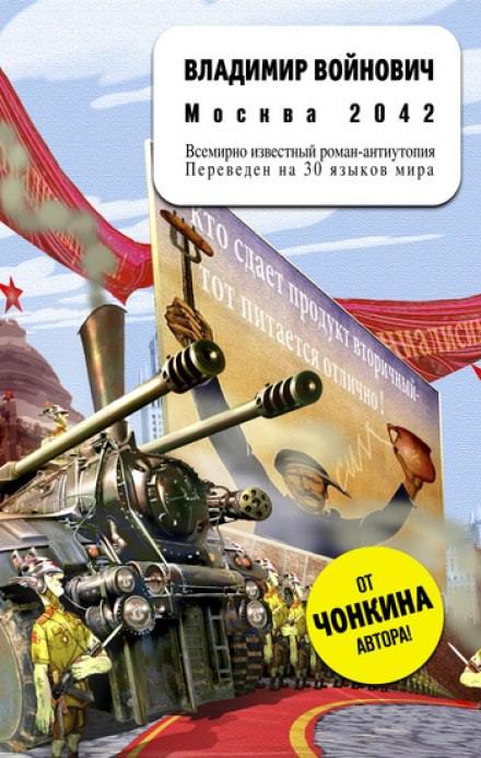 Скачать аудиокнигу Москва 2042