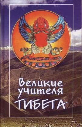Скачать аудиокнигу Великие учителя Тибета. Жизнь Миларепы