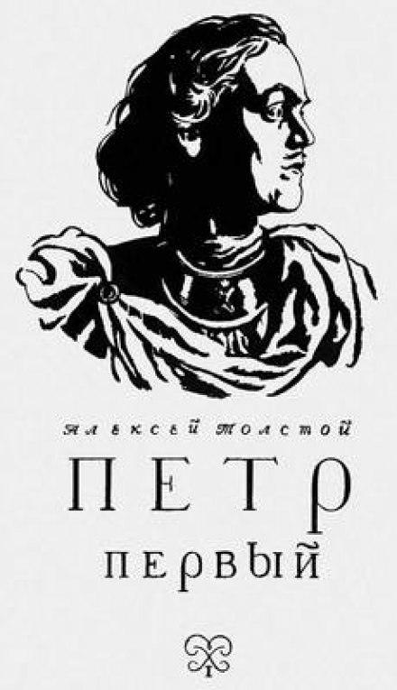 Петр Первый - Алексей Николаевич Толстой
