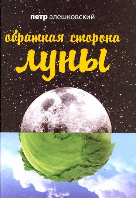 Обратная сторона Луны - Петр Алешковский