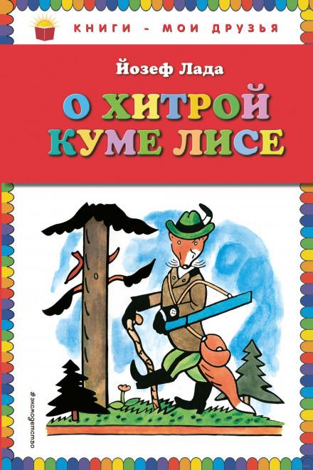 Сказка о хитрой Куме-лисе - Йозеф Лада
