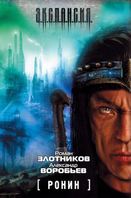 Ронин - Роман Злотников, Александр Воробьев