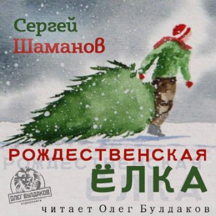 Скачать аудиокнигу Рождественская ёлка
